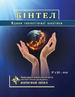 """BINTEL"" Geopolitical Analytics Journal, Issue 2, 2017"