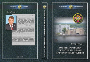 "Victor Hvozd's book ""Ukraine's Military Intelligence at the Turn of the Third Millennium"""