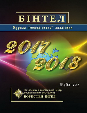 """BINTEL"" Geopolitical Analytics Journal, Issue 4, 2017"