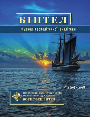 """BINTEL"" Geopolitical Analytics Journal, Issue 2, 2018"