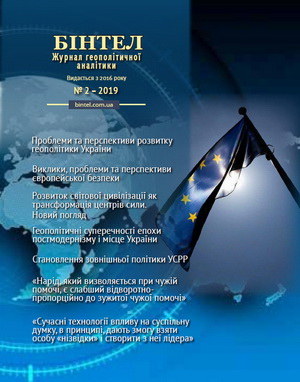 "<p>""BINTEL"" Geopolitical Analytics Journal, Issue 2, 2019</p>"