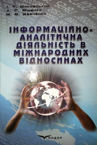 """Information-Analytical Work in International Relations"""