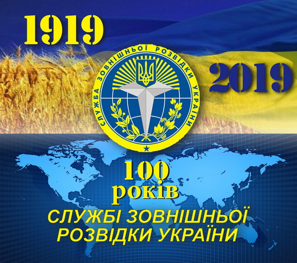 January 24, 1919 can be considered the date of creation of the first political intelligence authority of the UPR and, respectively, of the Foreign Intelligence Service of Ukraine
