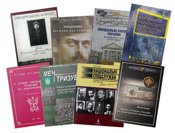 Publications researching the history of the creation of the Foreign Intelligence Service and other special services of Ukraine