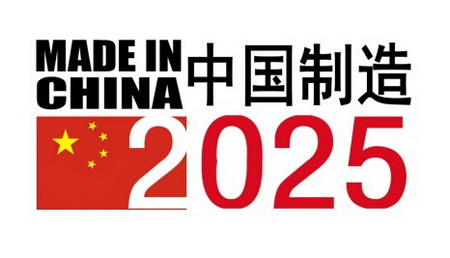 "Chinese government program ""Made in China 2025"""