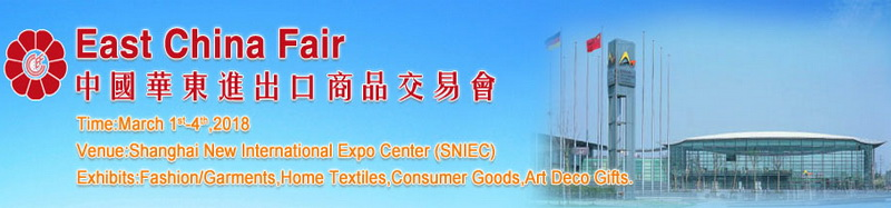 March 1–4, 2018, the East China Fair of Imports and Exports (ECF) was held in Shanghai