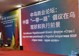 "Business forum ""The State and Prospects for the implementation of the PRC's ""One Belt — One Road"" initiative in Ukraine"""