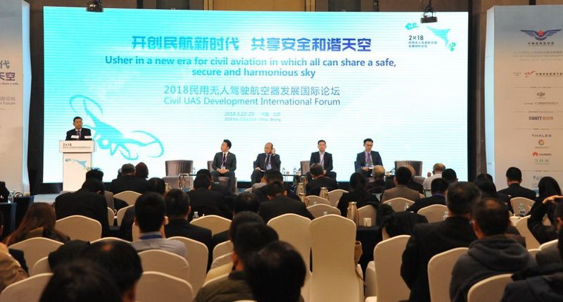 """Civilian UAS Development International Forum"" was held in Beijing"