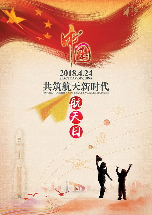 April 24, 2018 was China's Space Day