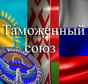Ways of Ukraine and Kyrgyzstan to the Customs Union in general are similar