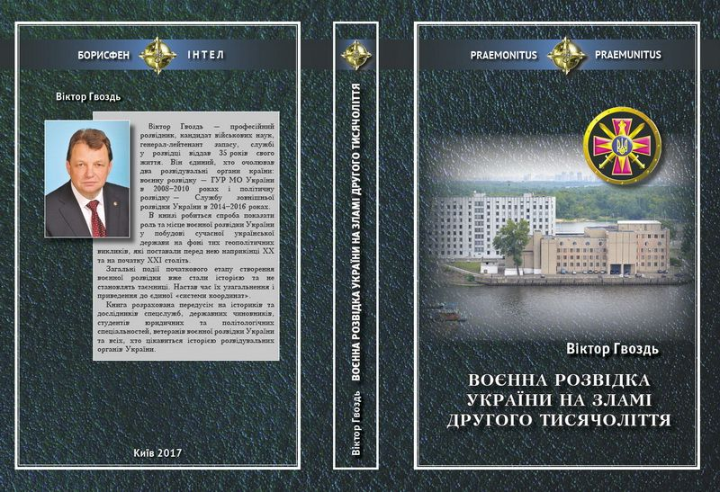 """Ukraine's Military Intelligence at the Turn of the Third Millennium"""