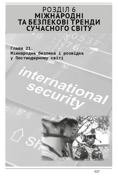 "Victor Hvozd's monograph ""Historical, Legal and Political Aspects of the State's Intelligence Activity"""