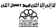 The Islamic Front. The grouping's flag