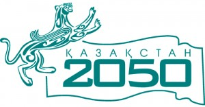 "Strategy"" Kazakhstan - 2050 "": a new policy of the established state"""