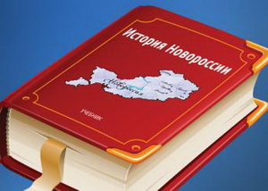 "A textbook on the history of ""Novorossia"""