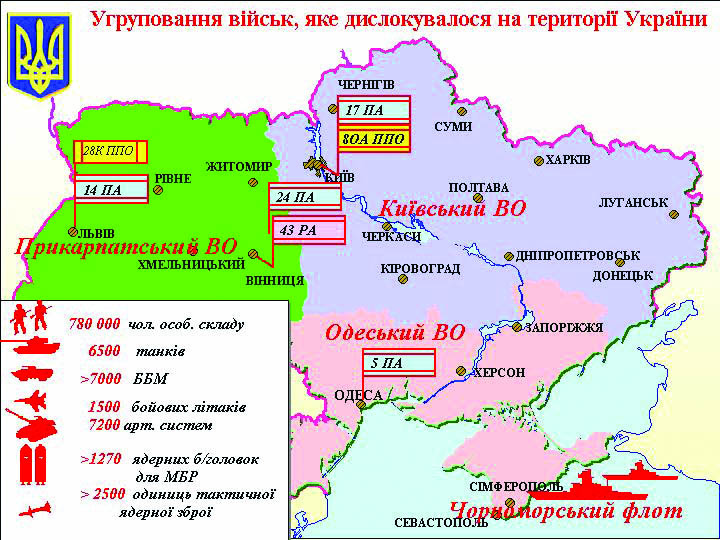 Before 1991, at the territory of Ukraine had been deployed a powerful military grouping of the USSR