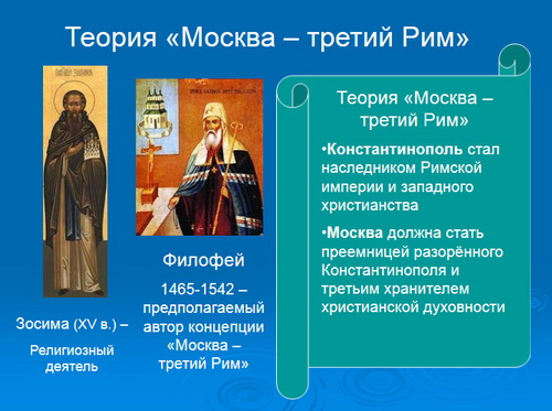 "The theory of ""Moscow is the Third Rome"""
