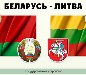 The economic cooperation of Belarus with Baltic countries is actively developing, in particular, with Lithuania