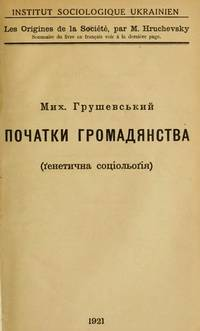 "M. Hrushevskyi, ""Principles of Citizenship (Genetic Sociology)"", 1921"